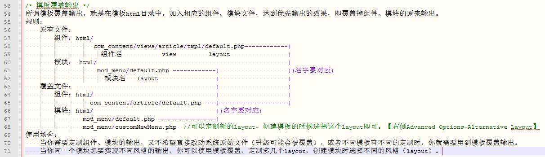 Joomla模板覆盖输出