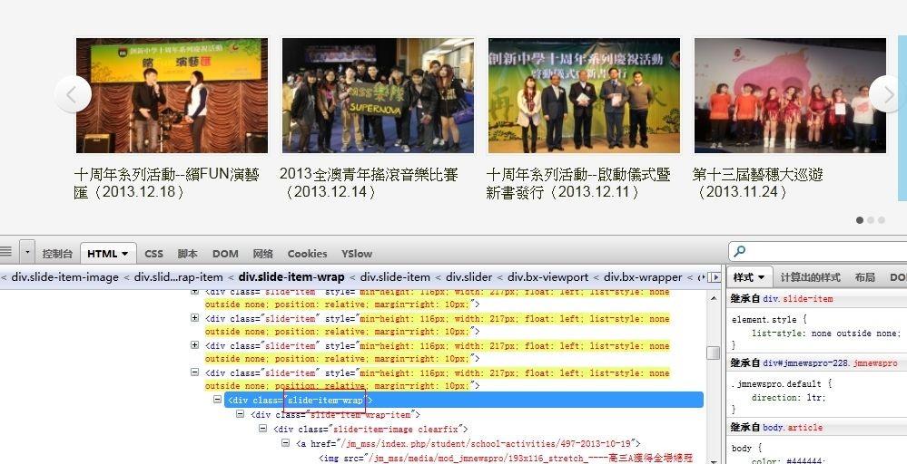 firebug 找到相应html