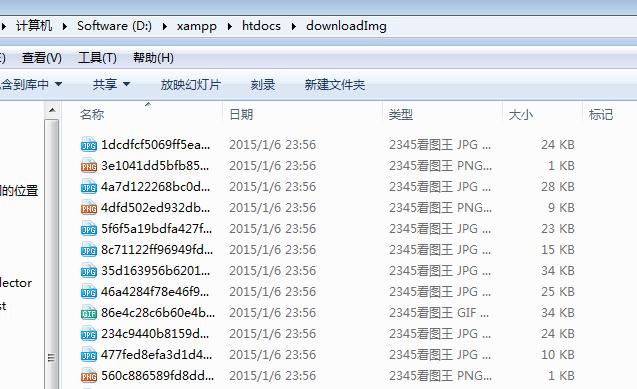 下载文件列表