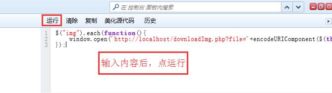 火狐控制台运行命令获取图片链接并下载