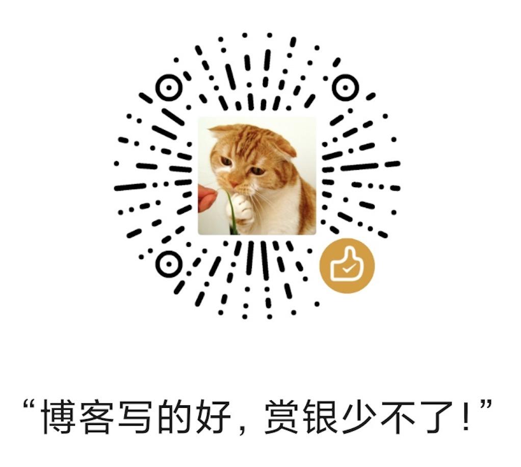微信打赏支持本博客